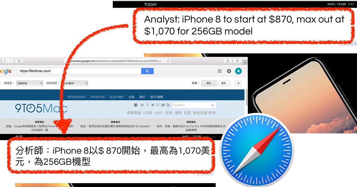 想要讓 Safari 一鍵翻譯整個網頁內容嗎?免外掛快速製作「翻譯按鈕」輕鬆搞定~