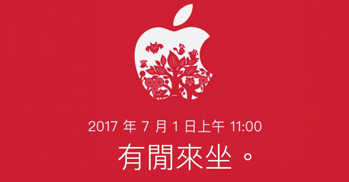 Apple Store 台北 101 店開幕日期確定!2017 年 7 月 1 日,有閒來坐!