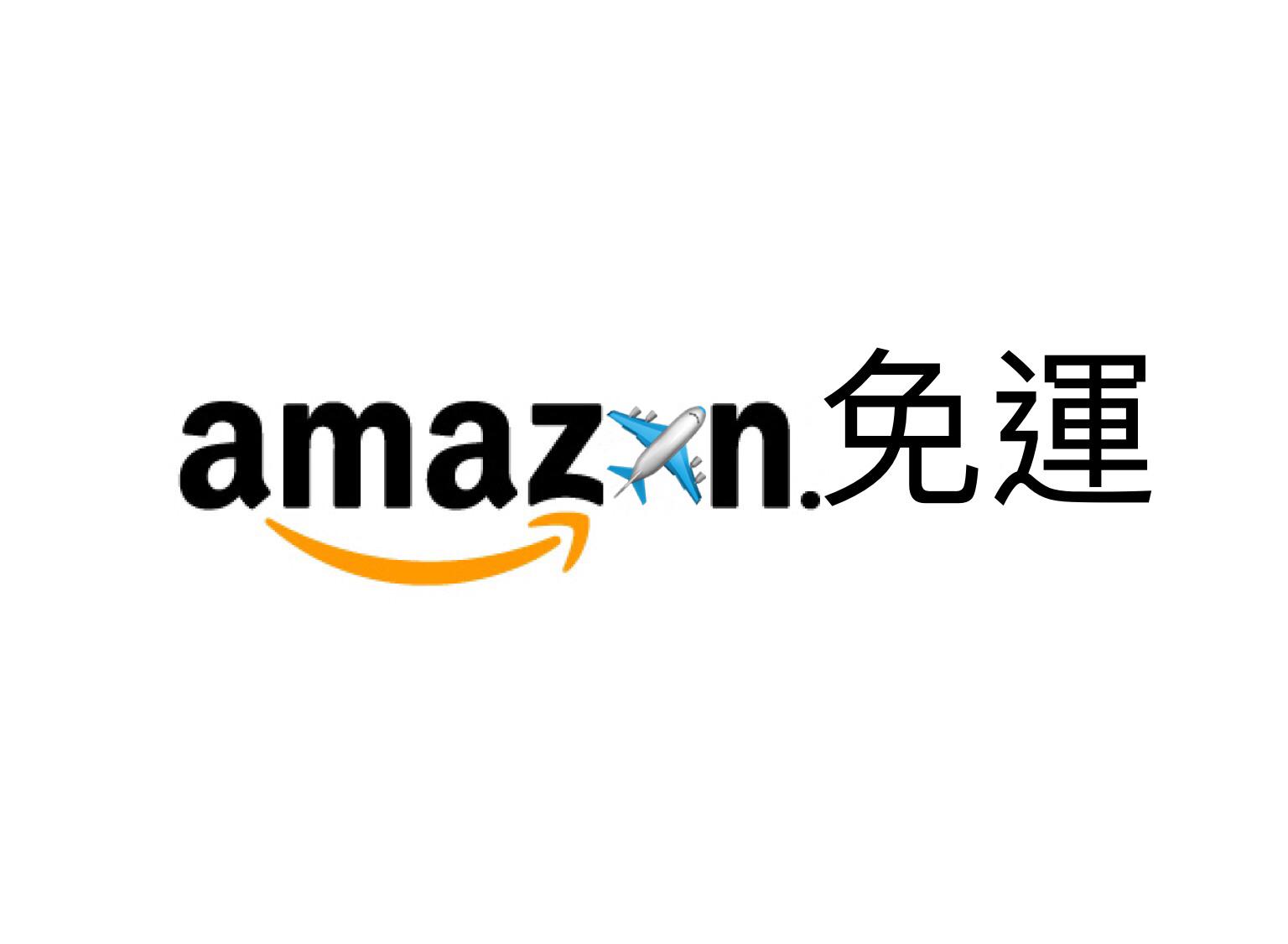 日本亞馬遜免國際運費優惠活動介紹