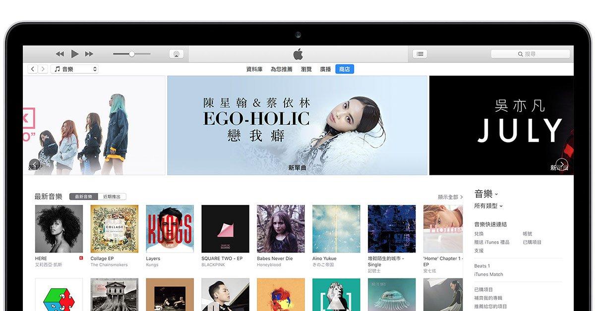 iTunes 入門特輯:(一)音樂要如何分類,iTunes 音樂管理介面操作超簡單
