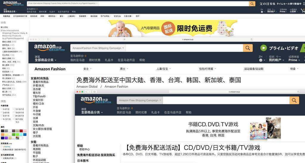 書籍、母嬰商品、服飾都有機會!日本亞馬遜直寄台灣的免運費訣竅分享!
