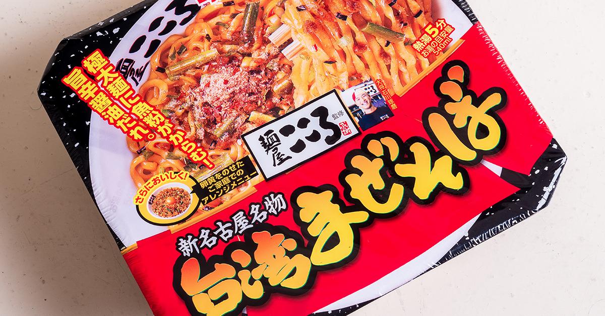 掛著「台灣」之名的日本泡麵…原來是名古屋台灣拉麵的乾麵版本啊!