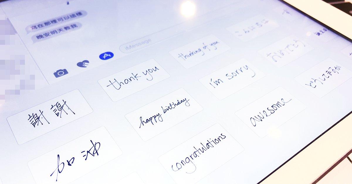 iPhone 入門特輯(三)長輩們的最愛!不用打字就能關心你的「手寫訊息」