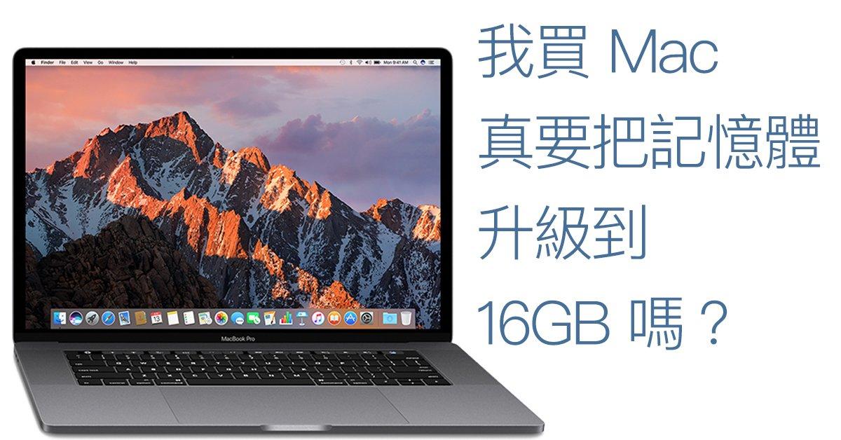 Mac 選購指南(二)記憶體是啥?我該聽從「網路大大」們建議直衝 16GB 嗎?
