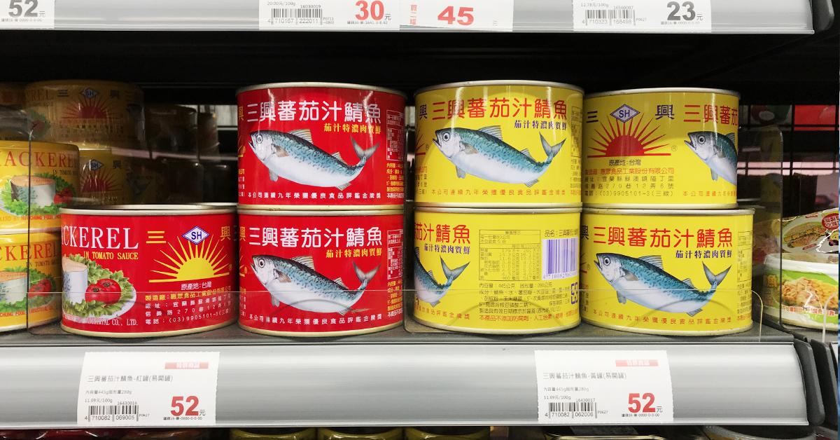 為什麼同榮/三興蕃茄汁鯖魚罐頭有兩種顏色?難道紅罐跟黃罐的口味不同嗎?