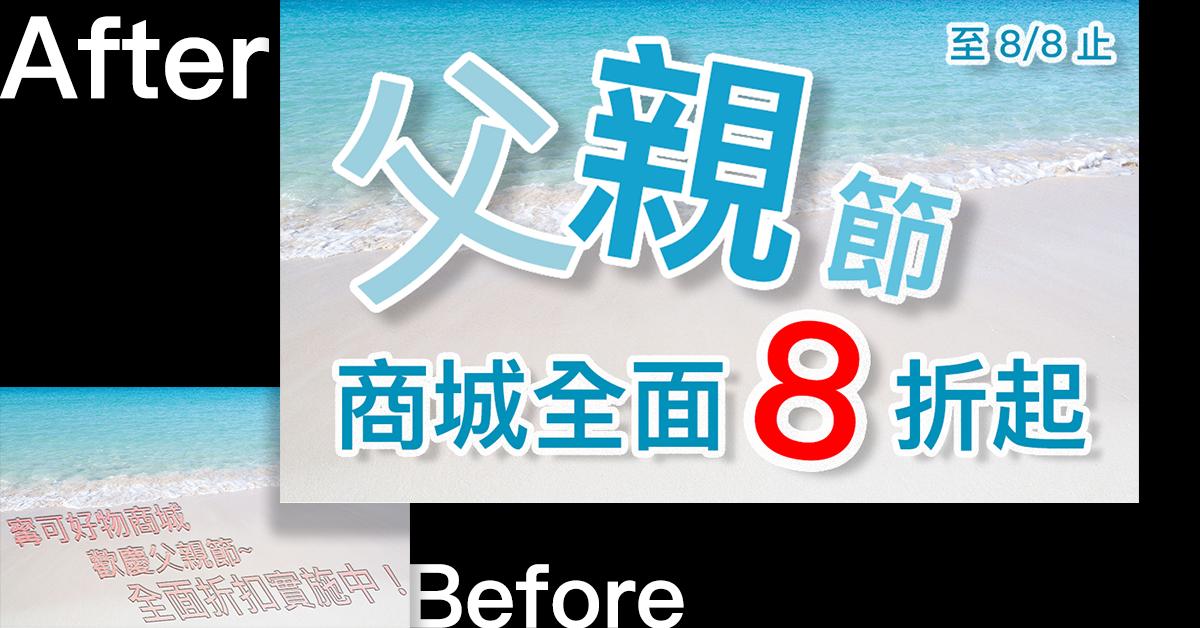 善用 Photoshop 外光暈與陰影功能,讓你輕鬆做出「百貨公司 DM 字體」