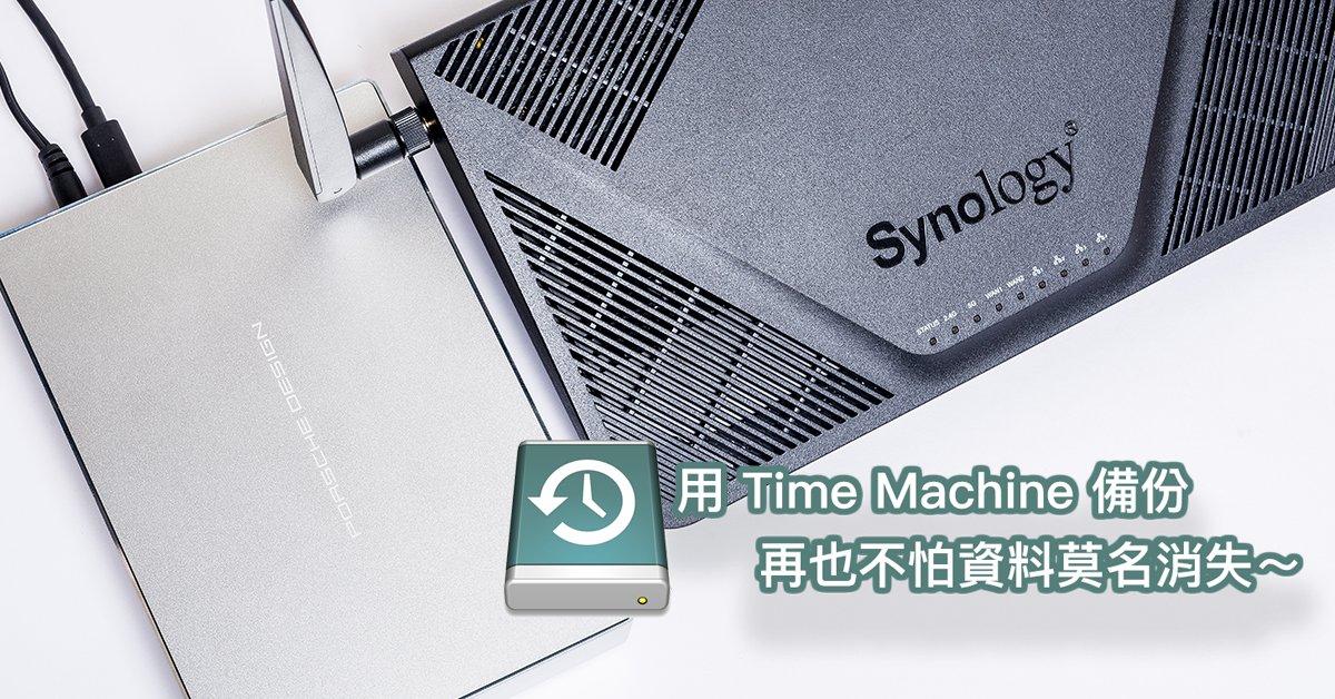害怕電腦檔案消失嗎?用 macOS 內建 Time Machine 來備份資料吧~