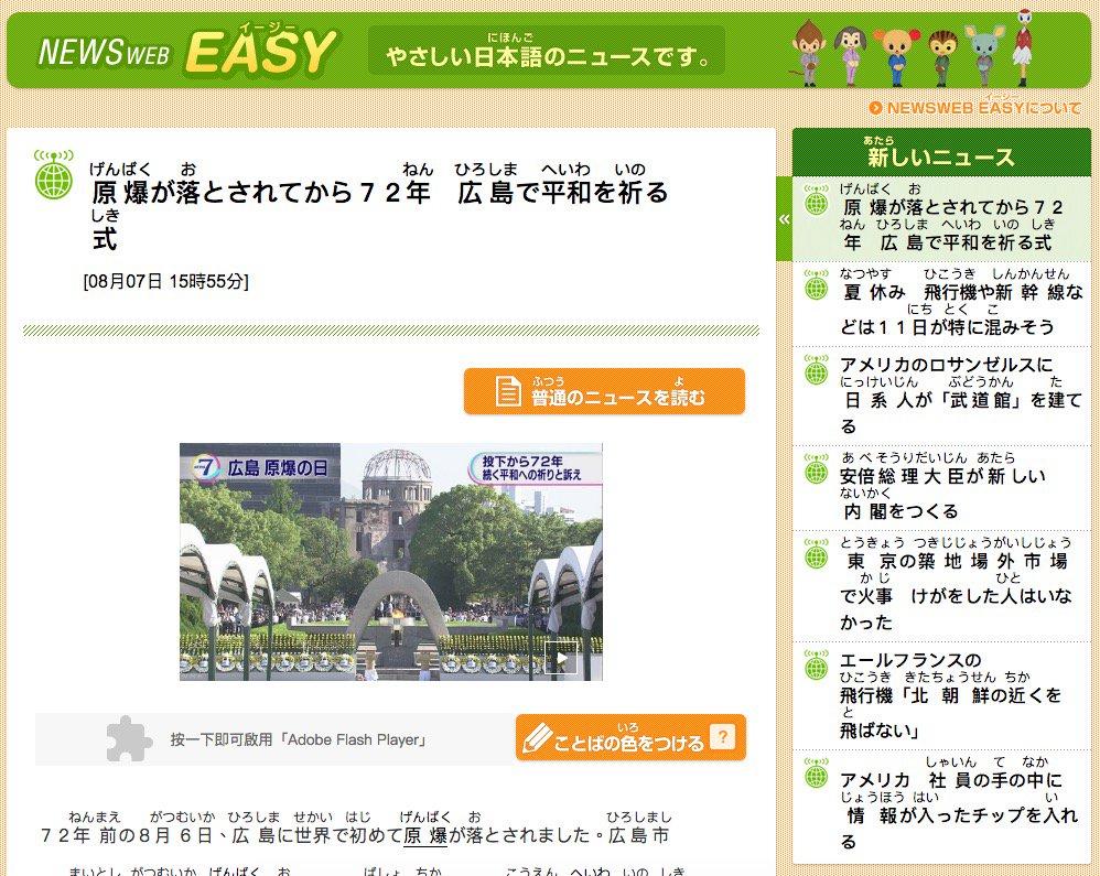 免費的學日文線上資源(十)聽讀訓練靠 NHK EASY NEWS
