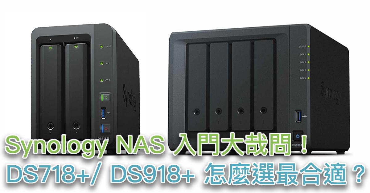 Synology NAS 怎麼選?DS718+ 與 DS918+ 入門雙悍將輕鬆挑~