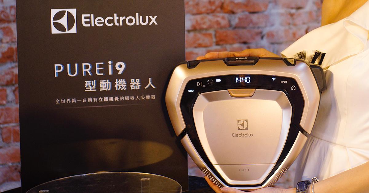 伊萊克斯頂級掃地機器人登場!超視能科技 Electrolux Purei9 發表會直擊