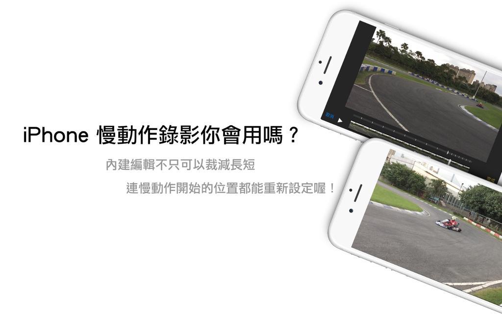 iPhone 慢動作錄影剪輯超簡單!想要影片放慢多久都能輕鬆搞定~