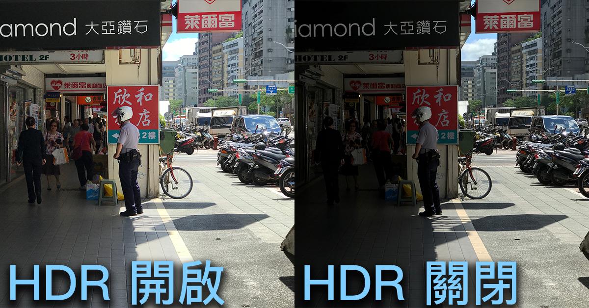 iPhone 拍照的「HDR」有何用途?讓你相片亮度平均不背光的好幫手~