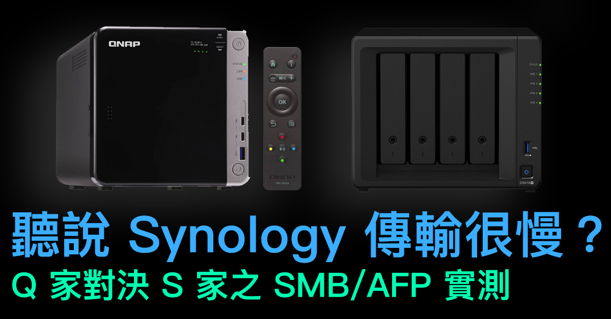 Synology 區網傳輸很慢嗎?Q 家與 S 家 SMB/AFP 區網傳輸實測