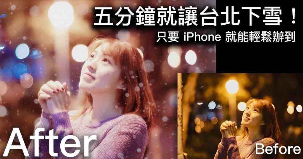 五分鐘就讓台北下雪!只要 iPhone 就能輕易完成~