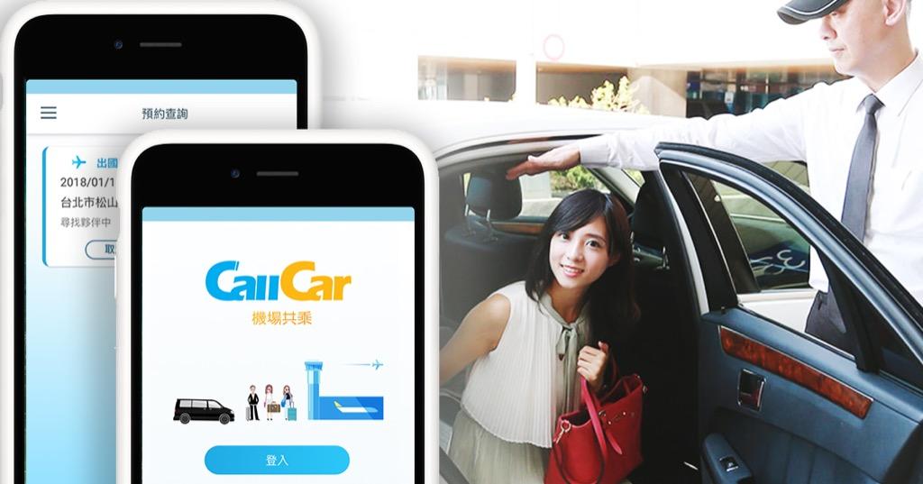 連日本知名信用卡組織都讚不絕口!台灣 CallCar 機場專車接送打造完美共乘體驗