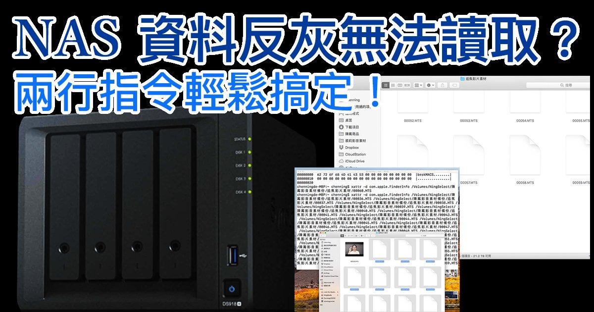 NAS / 外接硬碟檔案反灰無法存取?只要兩行指令就能快速修復