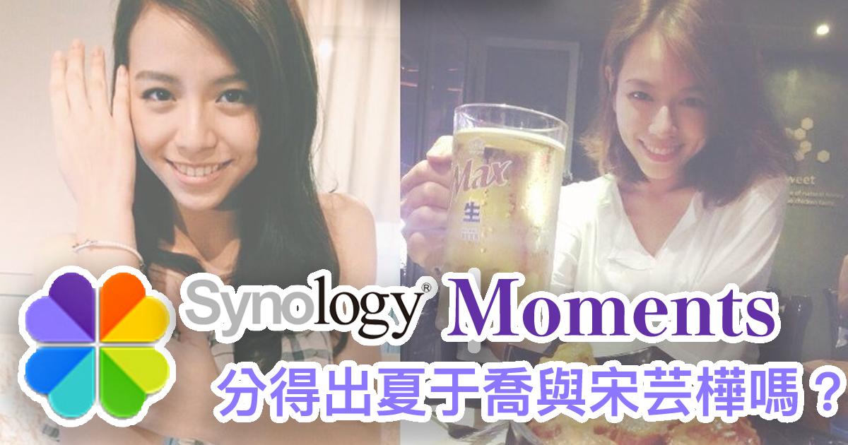 Synology Moments 極限大挑戰!AI 人工智慧分得出夏于喬嗎?