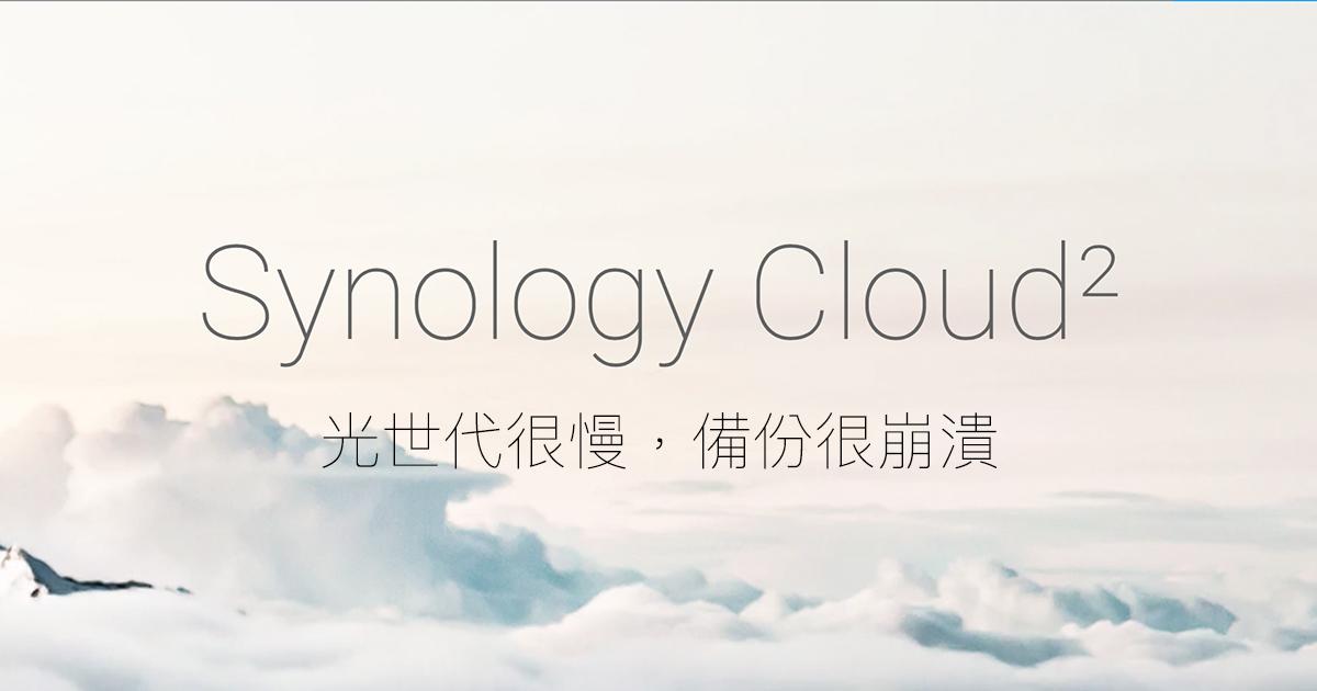 Synology C2 雲端備份資料中心評測:光世代連歐洲太慢,備份很崩潰…