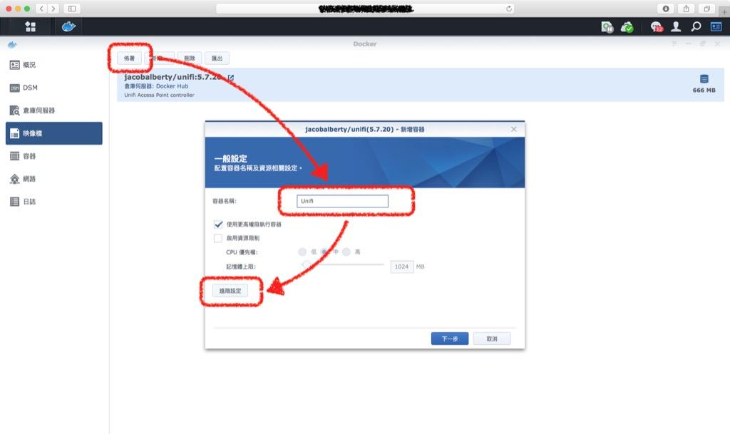 UniFi 系統免買Cloud Key!用Docker 在NAS 上建立UniFi
