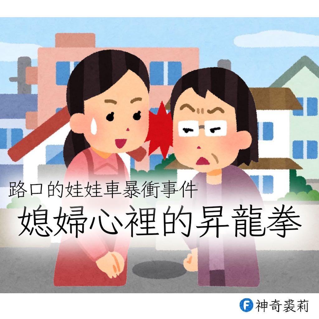 媳婦心裡的昇龍拳(1)路口的娃娃車暴衝事件