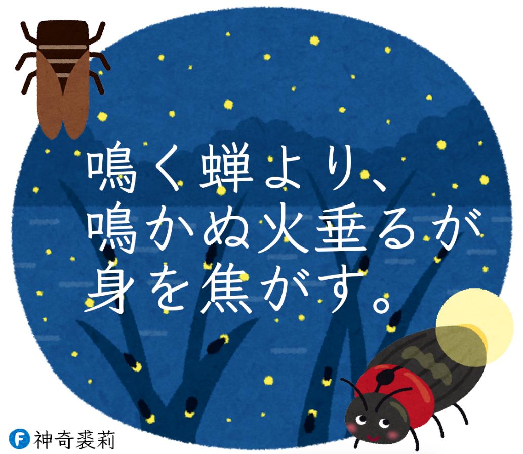 愛你在心口難開,日文這樣說:「鳴き蝉より鳴かぬ火垂るが身を焦がす」