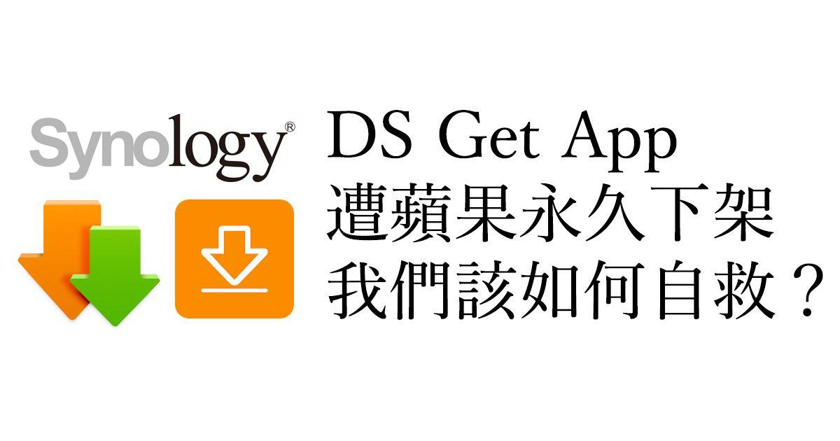 Synology DS Get iPhone App 永久下架?想用手機上傳 BT 種子有訣竅~