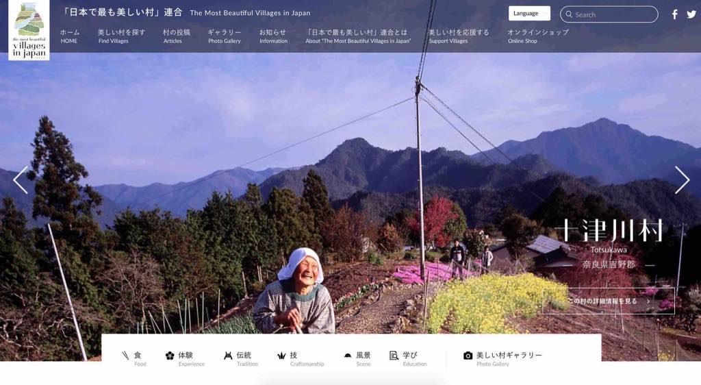「日本最美麗的小村子」是?全日本63個秘境鄉村旅遊懶人包