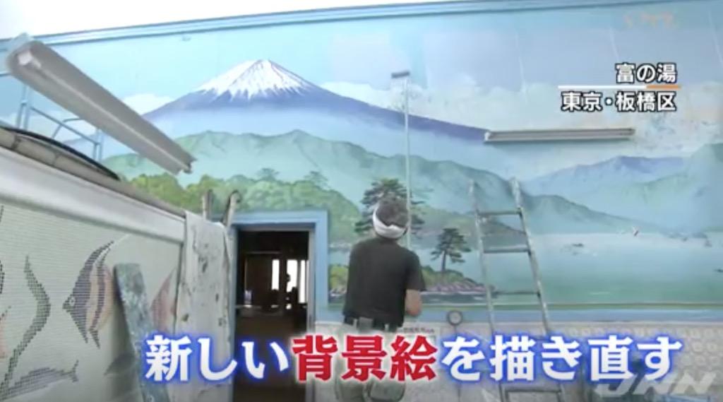 看TBS學日文~錢湯裡的富士山,繪師展神技!