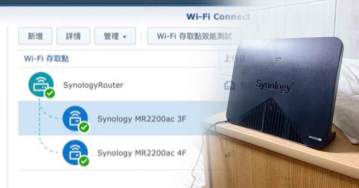 Synology MR2200ac Mesh 路由器設定真的很簡單!(用電腦設定篇)