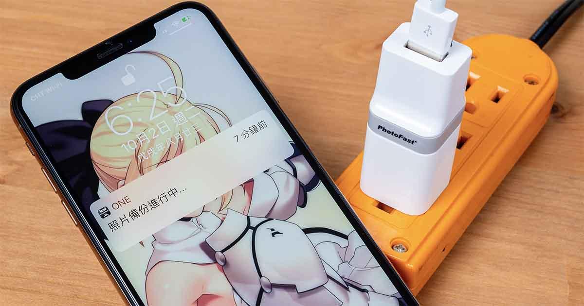PhotoFast PhotoCube 實測:插上充電「自動開始備份」讓你照片保存更安全~