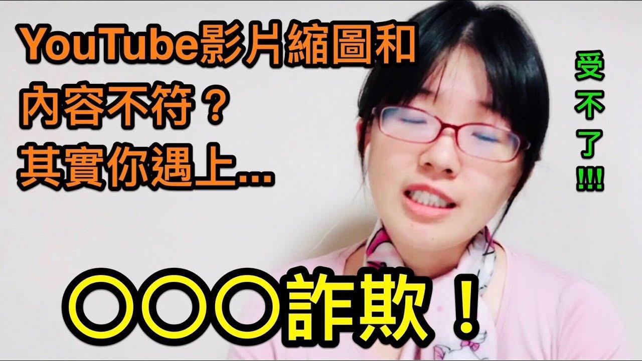 YouTube 影片縮圖騙人、圖文不符太多了,好生氣該怎麼辦?!【50秒日語】
