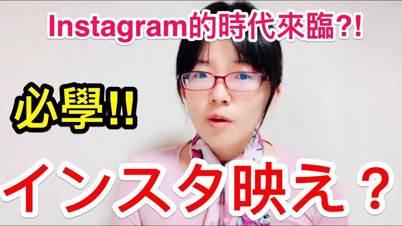 日本人這樣說人拍「網美照」!網路用語第2彈來啦~【50秒日語】Ep8