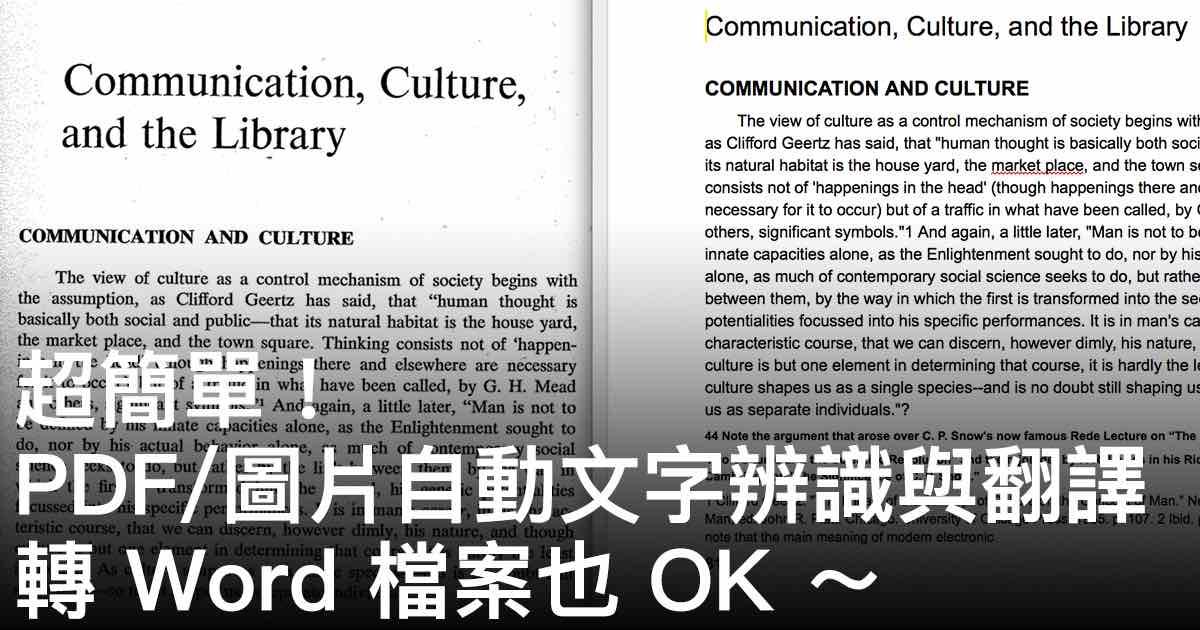 圖片/PDF 想轉成文字 Word 檔案?英文文件看不懂?Google 文件線上一次幫你搞定~