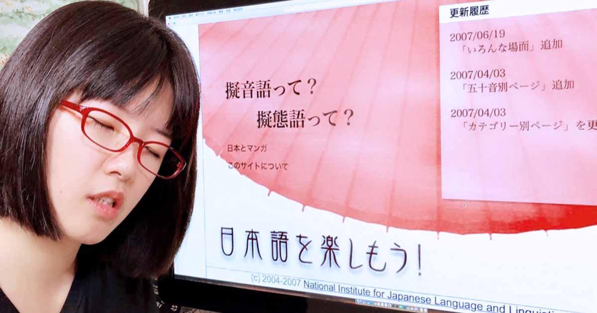免費的學日文線上資源(四)咿咿歪歪的擬聲擬態語小百科
