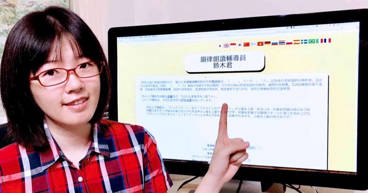 免費的學日文線上資源(一)東京大學的伴讀王子「鈴木君」