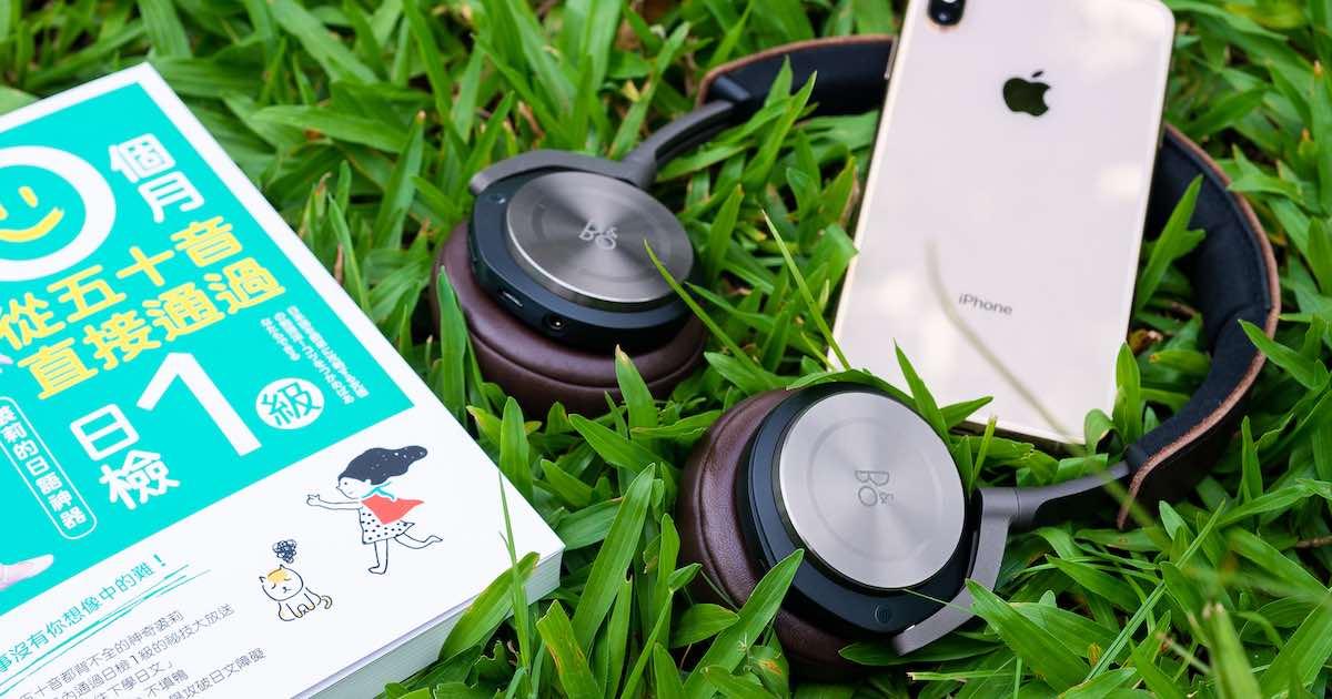 B&O Beoplay H8 藍牙抗噪耳機評測:兼顧抗噪與音質的頂尖之作