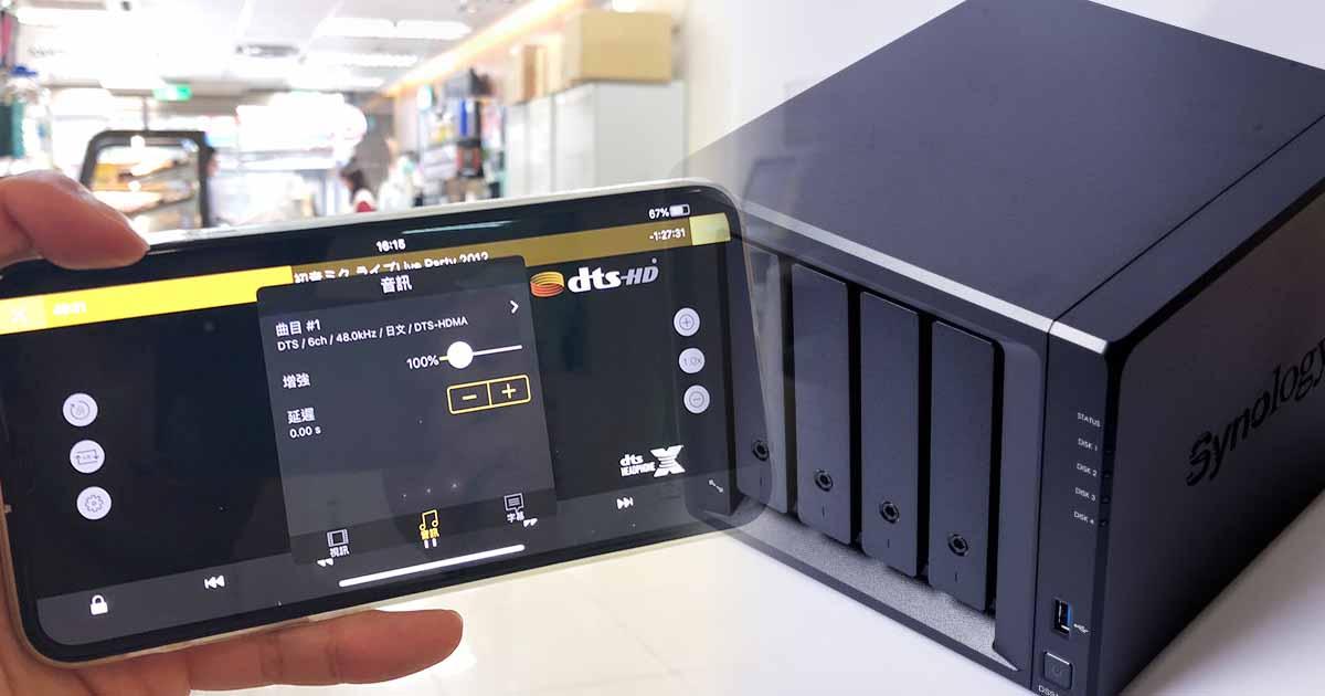 Synology NAS 播放 DTS 音源最佳解法:放棄 DS Video 改用播放器硬解