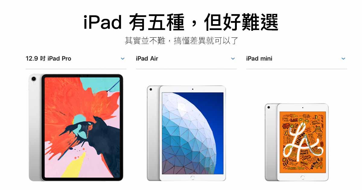 iPad Pro / iPad Air / iPad mini 怎麼選?快速搞懂機型定位差異就沒問題囉~