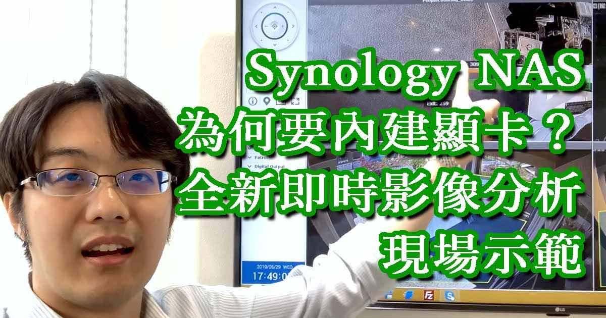 Synology DVA3219 內建顯卡 NAS:影像即時辨識現場示範