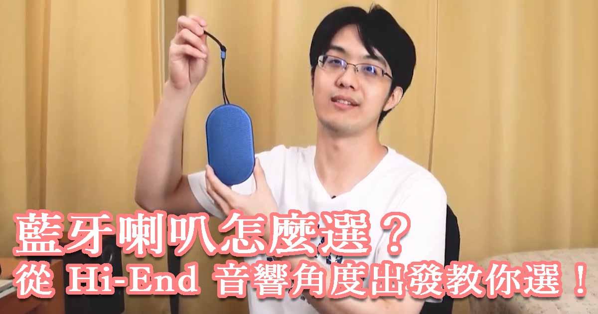 藍牙喇叭怎麼挑?讓陳寗從 Hi-End 音響的角度出發教你選!