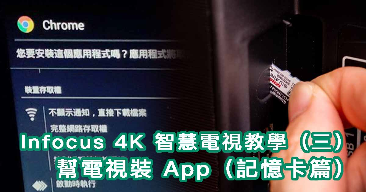 Infocus 4K 智慧電視使用教學(三):幫電視裝 App(記憶卡篇)
