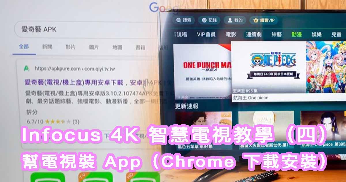 Infocus 4K 智慧電視使用教學(四):幫電視裝 App(Chrome 下載安裝)