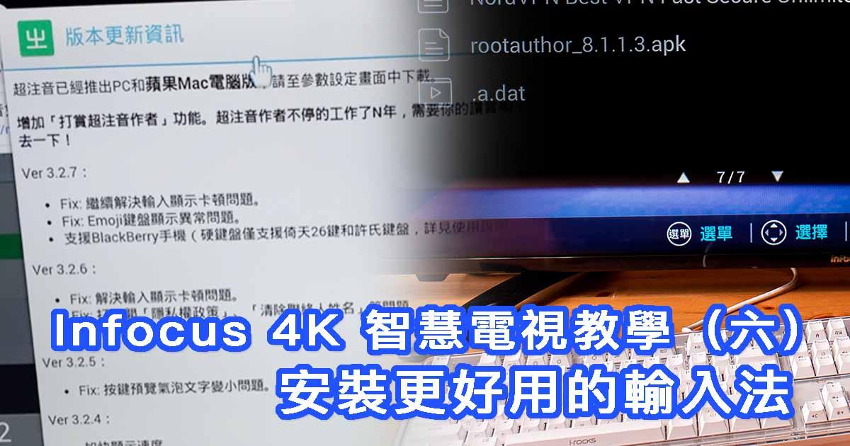 Infocus 4K 智慧電視使用教學(六):安裝更好用的輸入法
