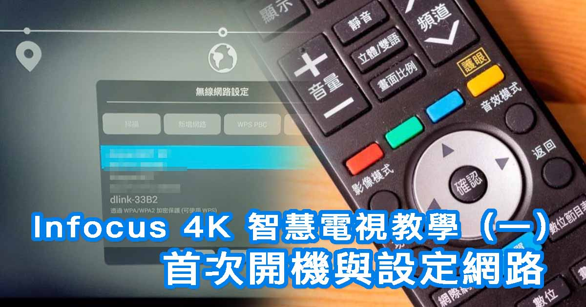 Infocus 4K 智慧電視使用教學(一):首次開機與設定網路
